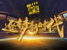 """""""逐梦新时代""""2017上海市民微电影大赛入围作品展播"""