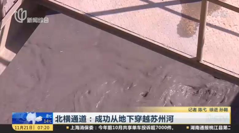 视频:北横通道迎新进展 成功从地下穿越苏州河