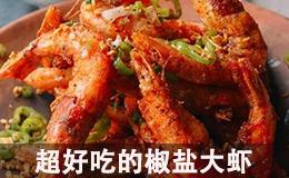 超好吃的椒盐大虾在家就能做