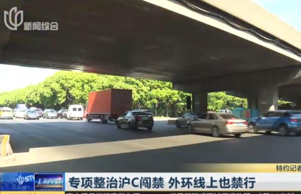 视频:上海交警专项整治沪C闯禁 外环线上也禁行
