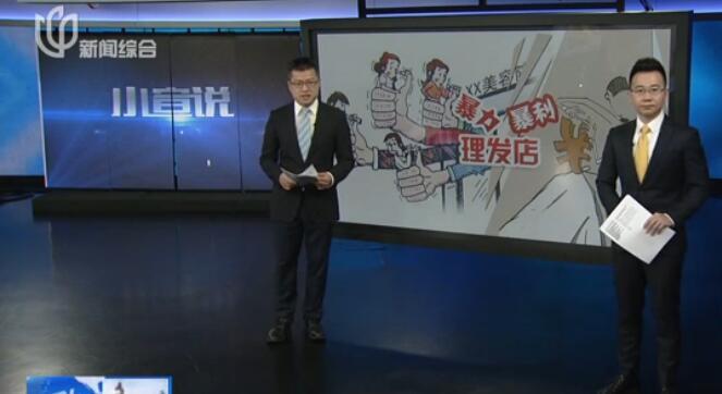 视频:沪一理发店强制消费 员工扇顾客耳光逼迫转账