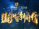 """2018""""精彩对话新时代""""第五届上海市民微电影大赛入围作品展播"""