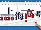 2020上海高考