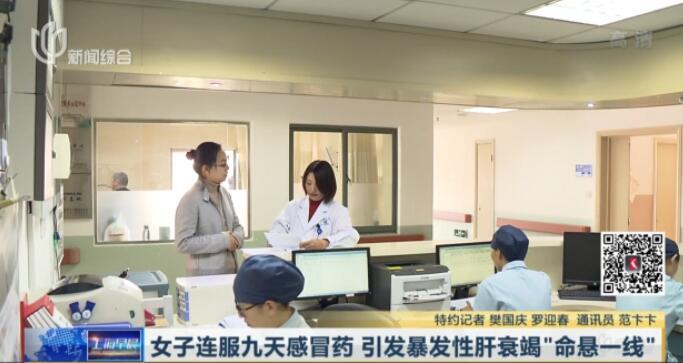 视频:女子连服数日感冒药 激发暴发性肝衰竭命悬一线