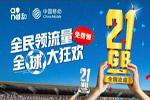 上海移动用户尊享 拼手气免费领21GB全国流量