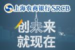 上海农商银行 创未来就现在