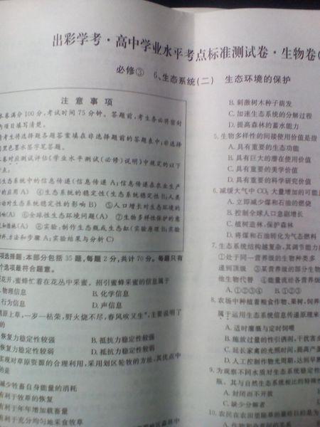 上海普通高中学业水平合格考周末举行 注意事项一览