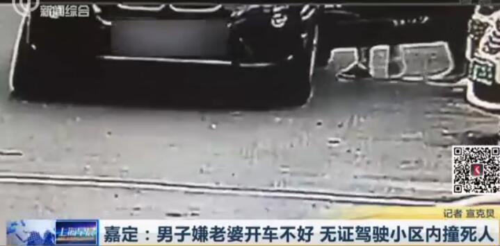 男子嫌老婆车技差 无证驾驶刹车当油门小区内撞死人