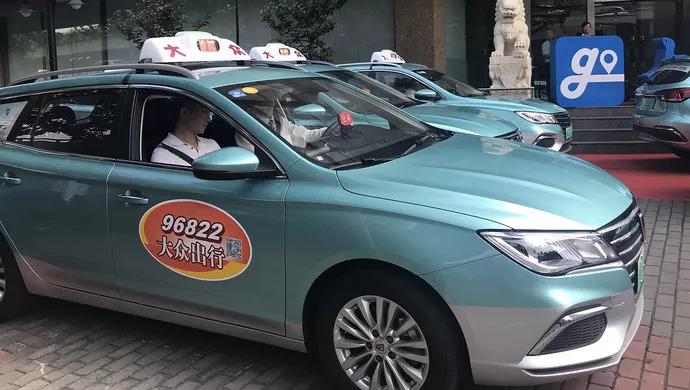 申城首批纯电动出租车运营 运营途中几乎无噪音