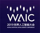 2019世界人工智能大年夜会