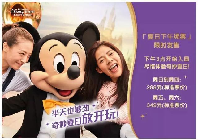 视频:上海迪士尼推出夏日下午场票 三点入园票价相应打折