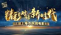 """""""出色对话新时代""""第五届上海市平易近微片子大年夜赛"""