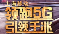 """上海移动引领""""双千兆"""" 助力上海打造""""品直甬城"""""""