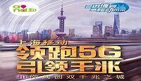 """上海移動引領""""雙千兆"""" 助力上海打造""""品質之城"""""""