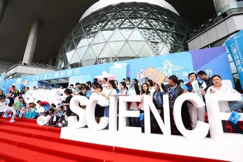 上海科技节闭幕 一千六百场活动彰显科学温度