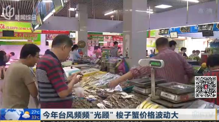 视频:今年台风频频影响上海 梭子蟹价格波动大