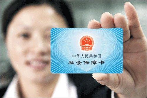 上海拟扩大社保卡发放范围 增添社保卡金融支付等功能