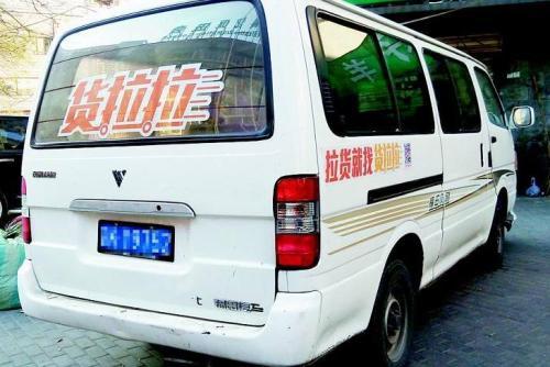货拉拉等平台客车违规运输经营 沪查处违规货车40辆