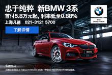 忠于纯粹,新BMW 3系