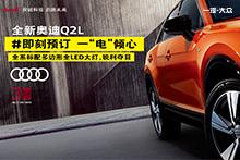 全新奥迪Q2L高档SUV潮酷来袭