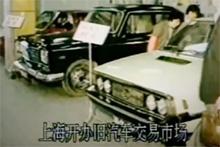 八十年代的二手车交易市场