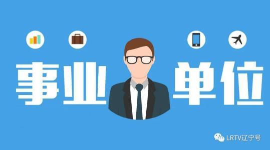 事业单位工作人员奖励规定印发 提出加大及时奖励力度