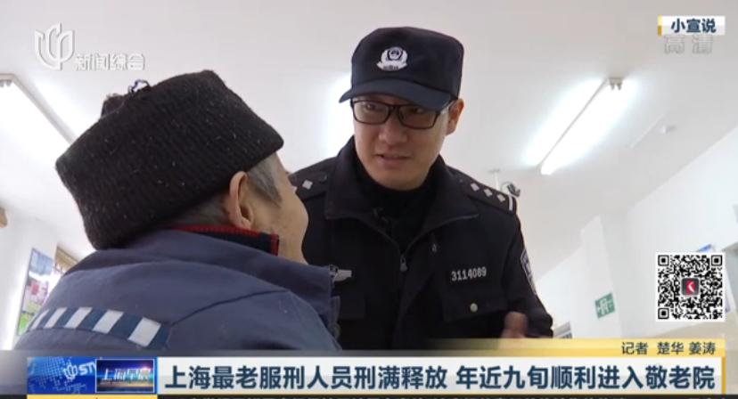 视频:上海最老服刑人员刑满释放 年近九旬进入敬老院