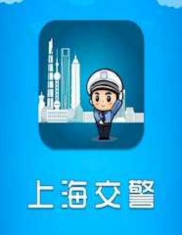 上海交警APP将试点推出新车网上预约上牌功能