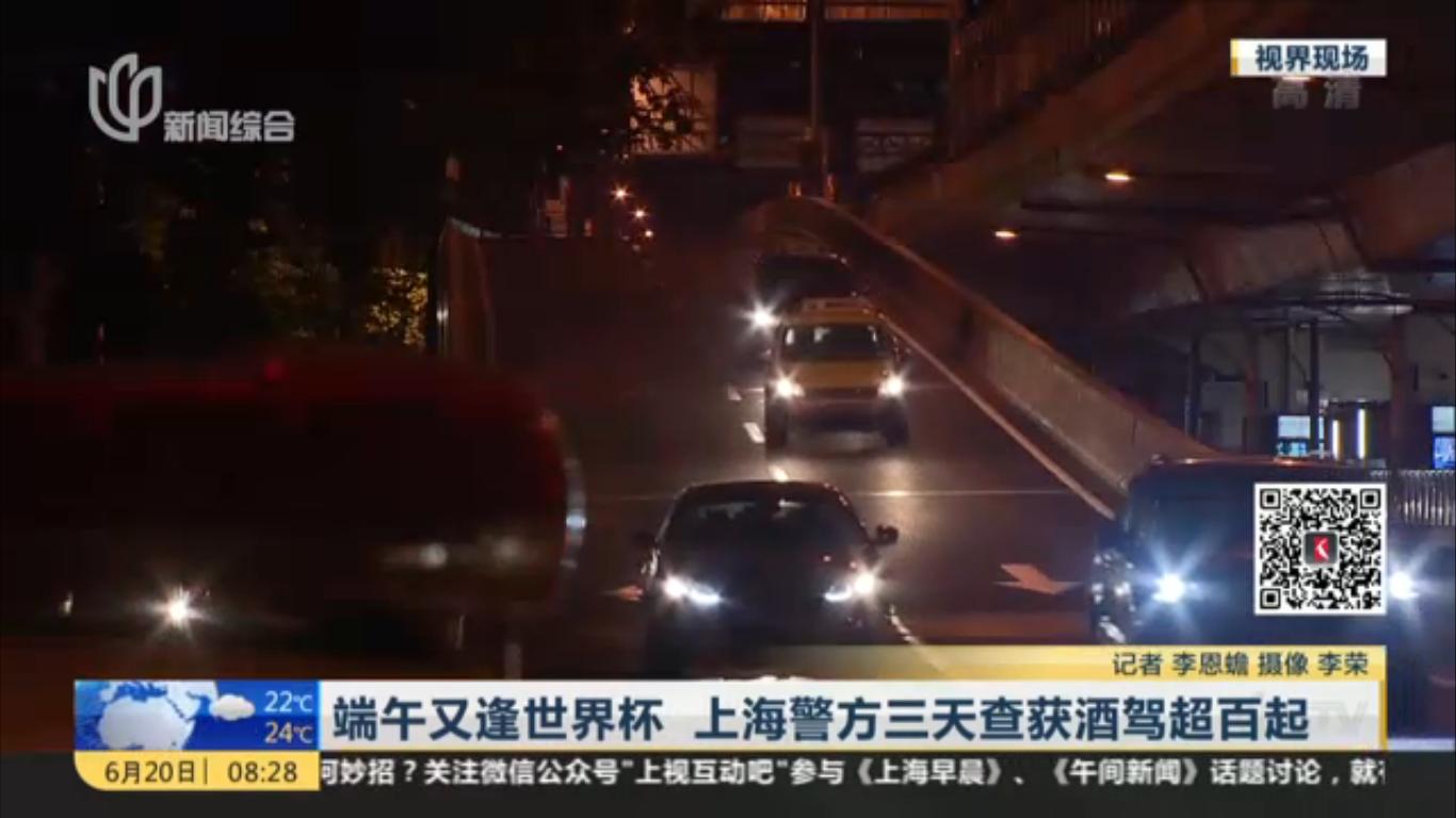 视频:世界杯期间上海酒驾频发 交警三天查获酒驾超百起