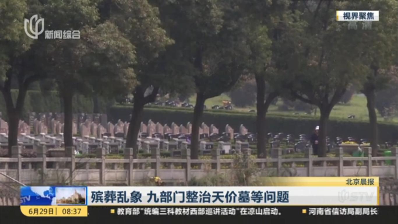视频:九部门联合整治天价墓等问题 清除殡葬乱象