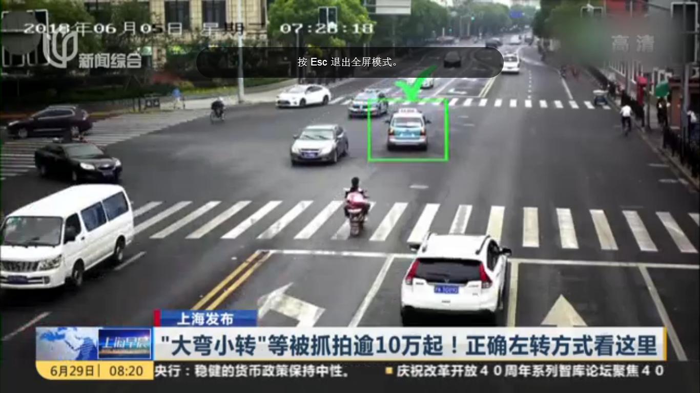 视频:上海抓拍大弯小转等逾10万起 正确左转方式一览