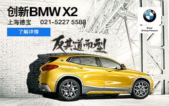 反其道而型,创新BMW X2