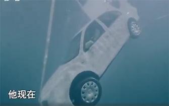 关键时刻能救命!汽车进水如何逃生?