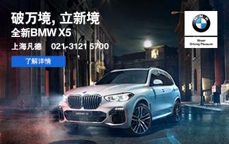 全新BMW X5,现已上市