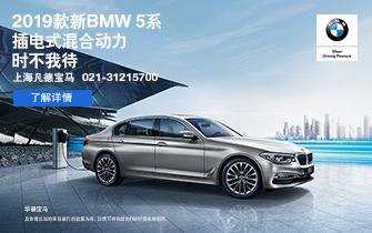 2019款新BMW 5系插电式混合动力