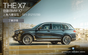 THE X7,创新BMW X7