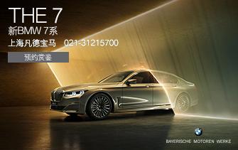 上海凡德宝马 新BMW7系