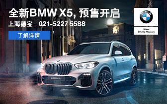 全新BMW X5,预售开启