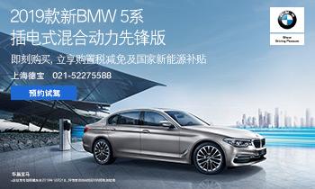 新BMW 5系混合动力