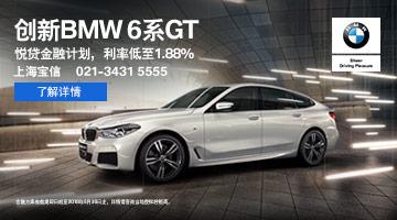 上海宝信 创新6GT