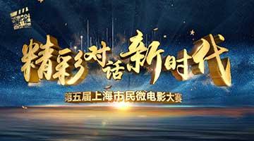 第五届上海市民微电影大赛