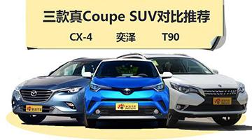 3款真Coupe SUV对比推荐