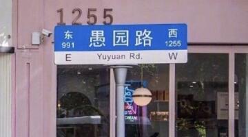 上海8条网红小马路