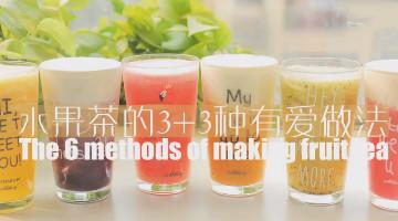 自制网红奶盖水果茶