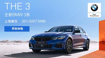 动见豪华 全新BMW 3系