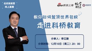 线上分享:带你走进上海科桥教育