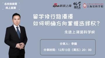 线上分享:带你走进上海诺科学校