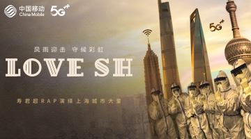 上海移动《LOVE SH》暖心上线