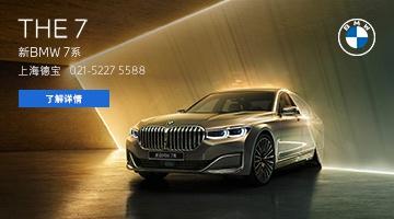 上海德宝全新BMW7系
