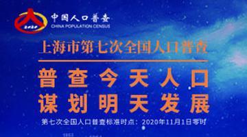 上海市第七次全国人口普查